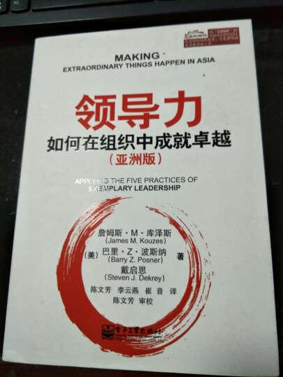 正版现货 领导力(如何在组织中成就亚洲版) 企业管理书籍 管理类丛书 管理实例解析 管理学 晒单图