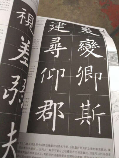 墨点字帖·毛笔大讲堂:欧阳询九成宫醴泉铭(毛笔楷书书法字帖) 晒单图