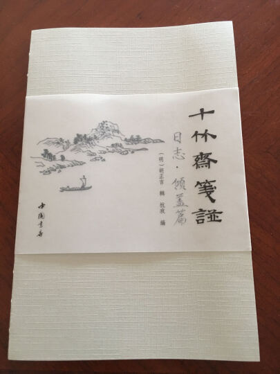 十竹斋笺谱日志:倾盖篇 晒单图