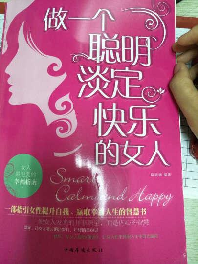 做一个聪明淡定快乐的女人 女性女人励志经典畅销书籍女性婚恋心理学正能量  晒单图