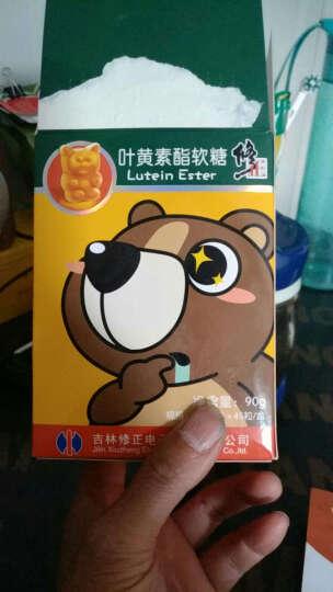 修正 叶黄素酯软糖 明目益智  成人儿童青少年通用 可搭缓解视疲劳 DHA护眼(胡萝卜素) 晒单图