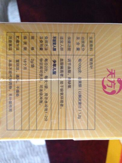 【第二份半价】天方银杏茶 茶叶新茶银杏茶60克/盒 晒单图