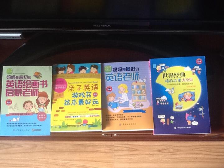 妈妈是最好的英语老师:听妈妈讲故事,跟妈妈学英语(套装共4册) 晒单图