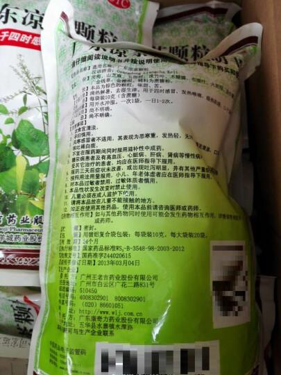 王老吉 广东凉茶颗粒 20袋 清热解暑降火 感冒发热 喉咙疼痛咽干 药品 3袋装共60袋 晒单图