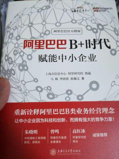 官方包邮!阿里巴巴B+时代:赋能中小企业 曾鸣、高红冰推荐!已发售! 晒单图