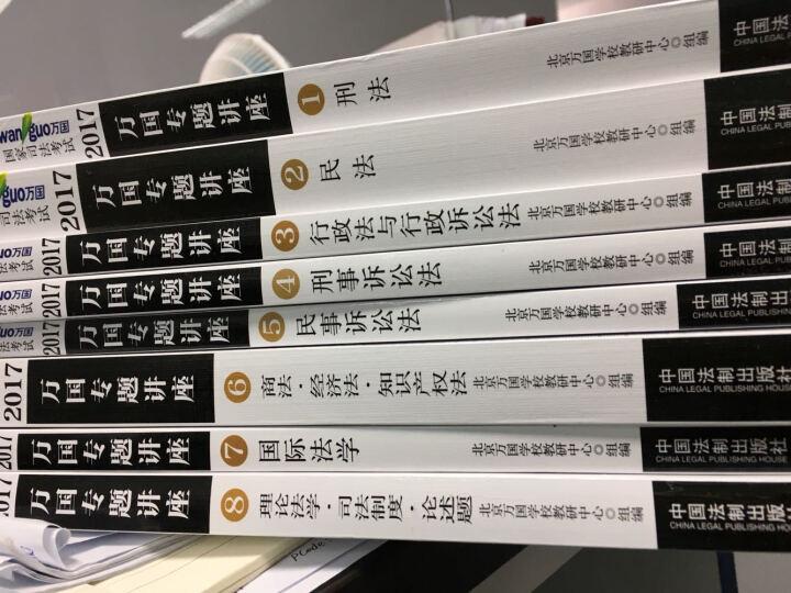 2017年国家司法考试历届真题分类解读(套装共5卷) 晒单图