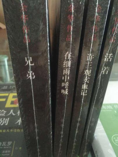 余华经典小说4册:活着+兄弟+许三观卖血记+在细雨中呼喊 晒单图