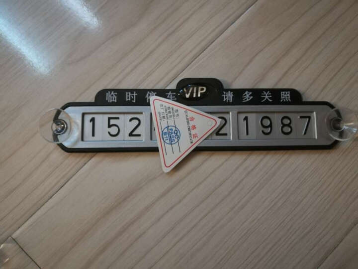 吉艺鹿 停车牌 挪车电话牌 移车用停靠卡 汽车用品 改装专用配件 土豪金 北京汽车北京40BJ20BJ80B90E系列 晒单图