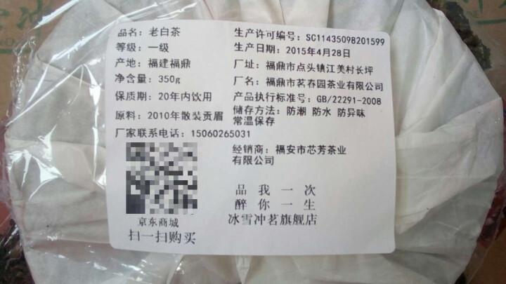 冰雪冲茗【买二送一】福鼎白茶贡眉老白茶叶厂家高山浓郁枣香2010原料350克茶叶 晒单图