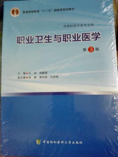 职业卫生与职业医学(第3版) 晒单图
