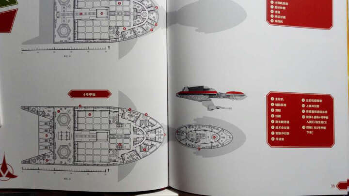 星际迷航:克林贡猎禽舰完全图解 晒单图