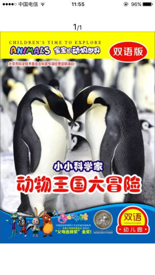 双语幼儿园系列·宝宝的动物世界·小小科学家动物王国大冒险(4DVD)(双语版) 晒单图