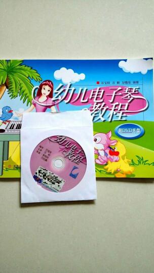 幼儿电子琴教程(附DVD光盘1张) 晒单图