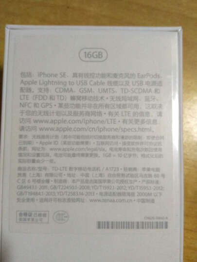 Apple iPhone SE (A1723) 16G 玫瑰金色 移动联通电信4G手机 晒单图