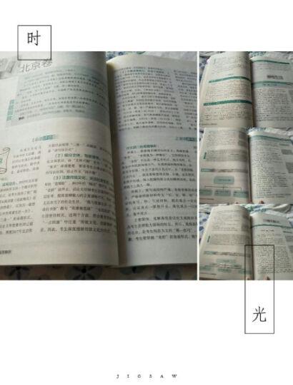 意林2016高考满分作文与名师阅卷解析 晒单图