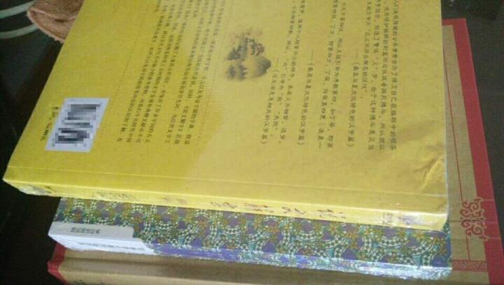 国学经典 说文解字精粹 文白对照 原文译文注释插图版 图解古代汉语字典 古文字字典咬文嚼字 晒单图