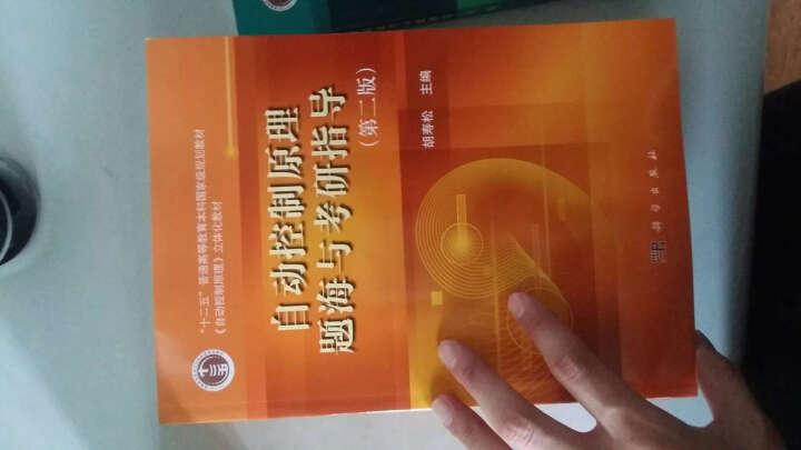 自动控制原理套装书(教材习题考研 套装共3册) 晒单图