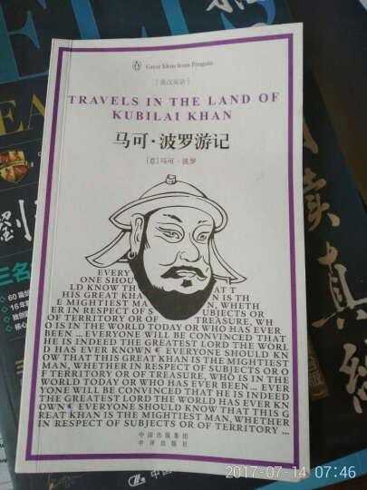 企鹅口袋书系列·伟大的思想:马可·波罗游记(第3辑)(英汉双语) 晒单图