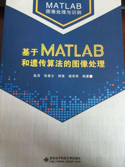 基于MATLAB和遗传算法的图像处理 晒单图