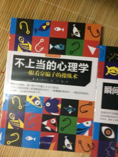 大众心理学书系之重口味(套装全5册) 晒单图