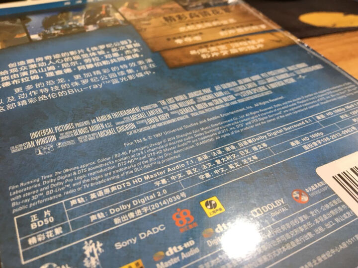 侏罗纪公园(蓝光碟 BD50)(京东专卖) 晒单图