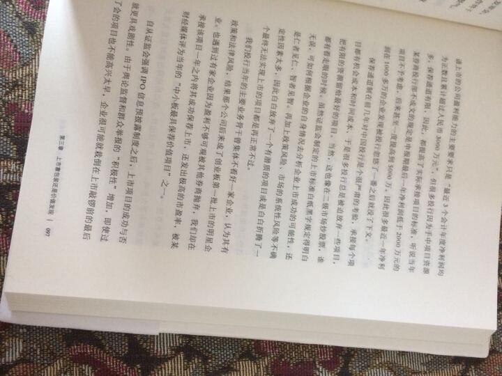 亲历投行:中国投行的若干传言与真相(从业十年增订版) 晒单图