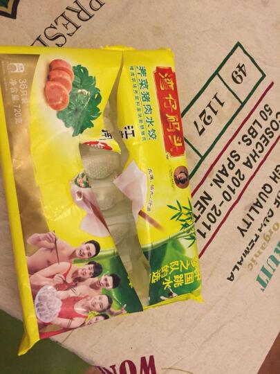 湾仔码头韭菜猪肉水饺720g36只 晒单图