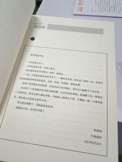 钦口说:我眼中的德云社(随书附赠德云社精选相声CD) 晒单图