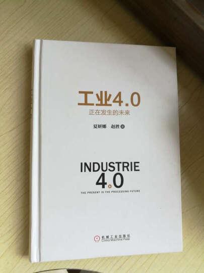 工业4.0:正在发生的未来   夏妍娜,赵胜  行业经济 中国经济书籍  晒单图