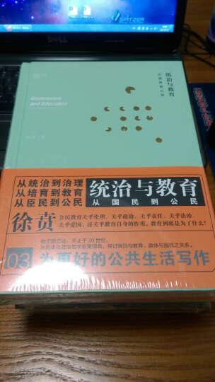 徐贲文集:统治与教育 从国民到公民 晒单图