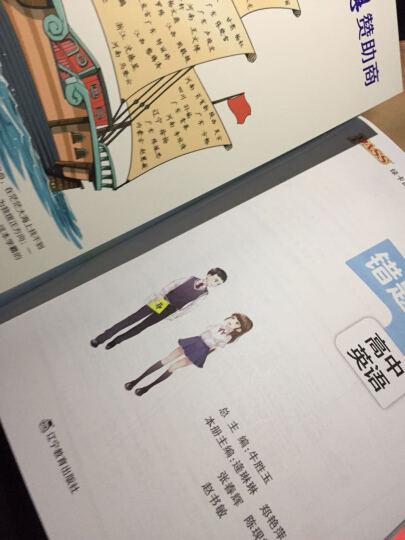 学霸错题笔记:高中英语(漫画图解高一至高三 附高效训练册+涂色学习卡) 晒单图