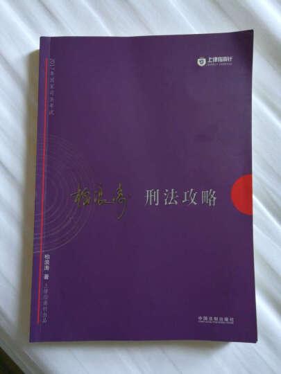 2017年司法考试指南针讲义攻略:柏浪涛刑法攻略 晒单图