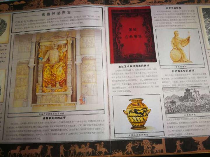 神秘日志·古希腊之谜:走进希腊神话 晒单图