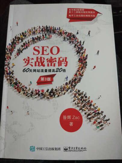SEO实战密码60天网站流量提高20倍(第3版)+SEO网站营销推广全程实例(第2版)2本 晒单图