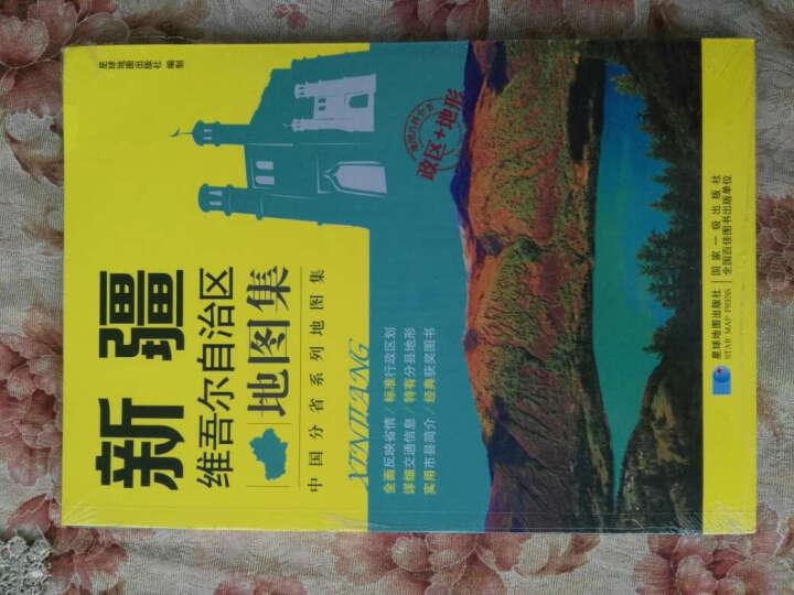 新版 中国分省系列地图集:新疆维吾尔自治区地图集 政区+地形地图册 晒单图