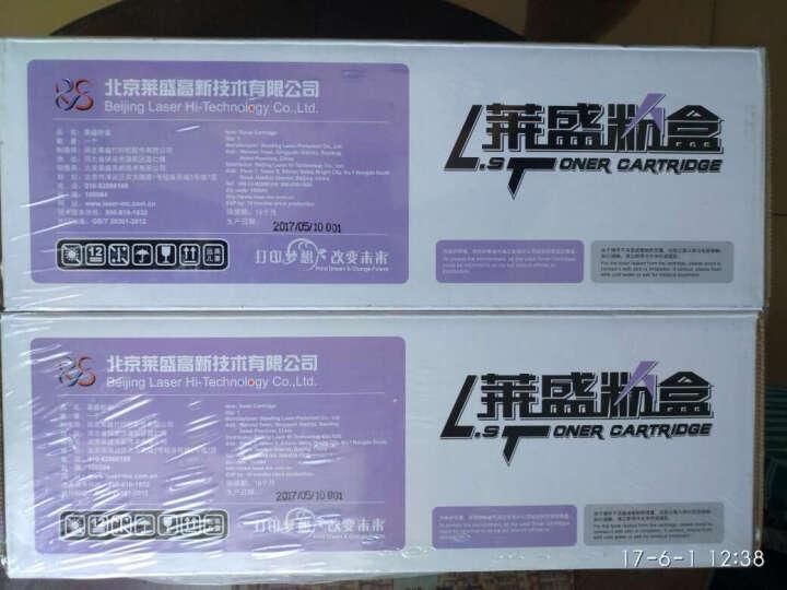莱盛LSWL-Q2612A粉盒12A两支装黑色硒鼓(惠普1010/1018/1020/3015/3020/3030/3050/佳能CRG303/LBP2900) 晒单图