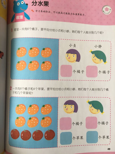 左右脑开发系列:右脑开发(3岁 最新版) 晒单图