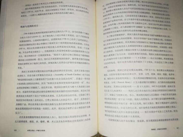 世界文明史:东方的遗产 晒单图