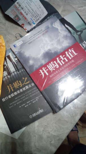 并购估值+并购之王+私募帝国 金融与投资 金融管理 金融运作 资本运作 金融书籍3册 书籍排行榜图书 晒单图