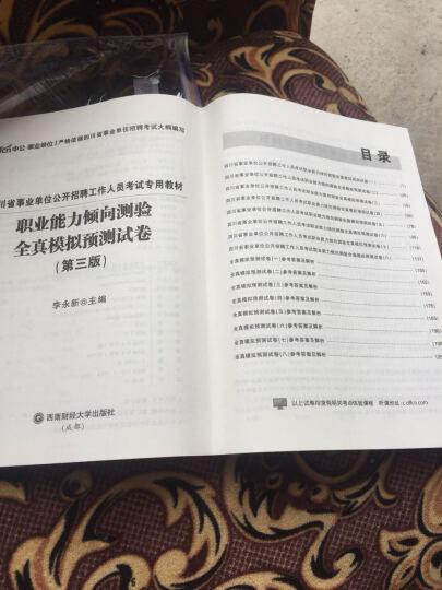 中公教育2017四川省事业单位招聘考试教材:职业能力倾向测验全真模拟预测试卷(第3版) 晒单图