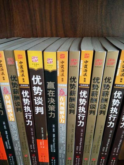 中资海派 罗杰道森系列套装6册:绝对成交+优势谈判+薪酬谈判+优势执行力+赢在决策力等 晒单图