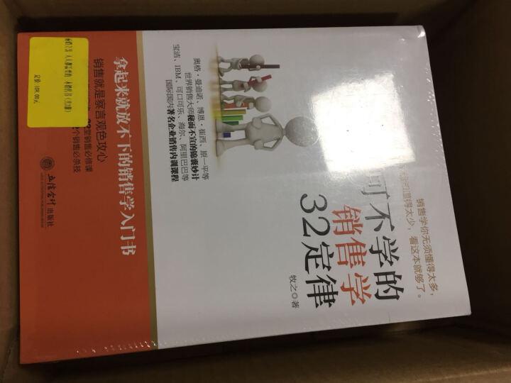 畅销套装-人人都需要的三本销售书:让你彻底读懂推销营销导购说服成交的秘密(套装共3册) 晒单图