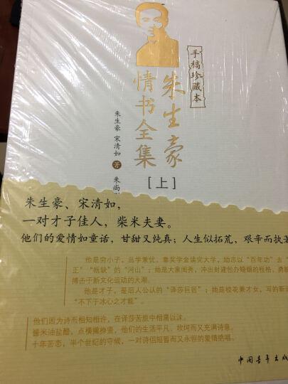 朱生豪情书全集+我曾悲伤地爱过这个世界 双语彩绘精装珍藏   经典大师级文学书籍(手稿珍藏本) 晒单图