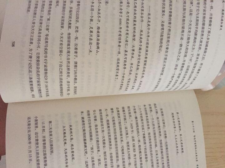 包邮 数理化通俗演义 新版修订插图版 梁衡 pk万万没想到:用理工科思维理解世界 书籍 晒单图