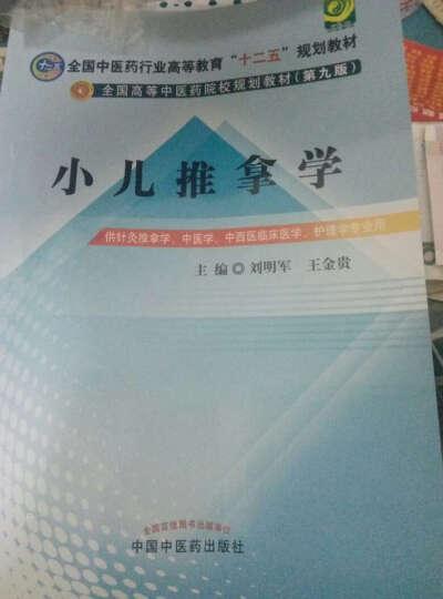 小儿推拿学*6(中医药行业/本科/十二五规划)第九版 晒单图