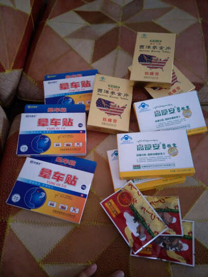 18年3月日期 高原安送礼品 牌凡克胶囊20粒含红景天 3盒 晒单图