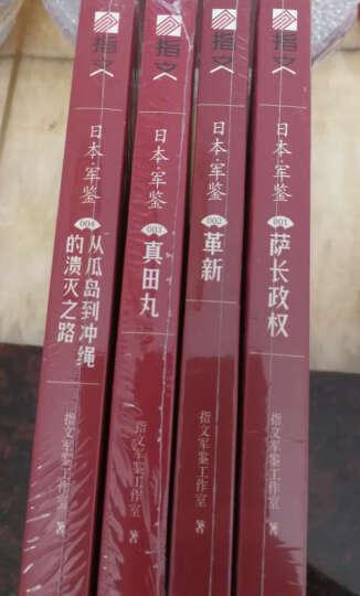 日本·军鉴001:萨长政权 晒单图
