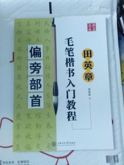 华夏万卷·田英章毛笔楷书入门教程:偏旁部首 晒单图