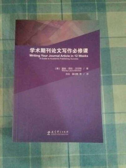学术期刊论文写作必修课(附光盘) 晒单图