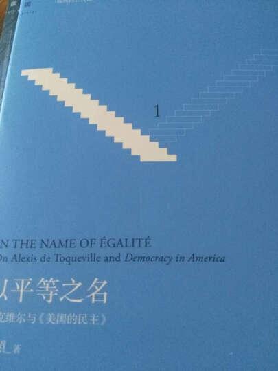 以平等之名:托克维尔与 论美国的民主 晒单图